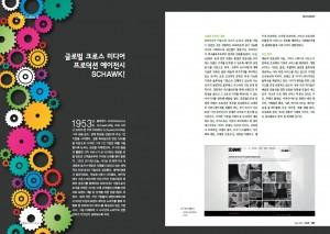 프리미디어 소개 2014.06-01