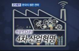 브랜드패키징센터 ' 시사교양 따라잡기 ' 매월 셋째 월요일 진행